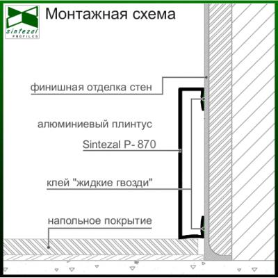 Плинтус алюминиевый прямоугольной формы Sintezal P-870, H=70mm.