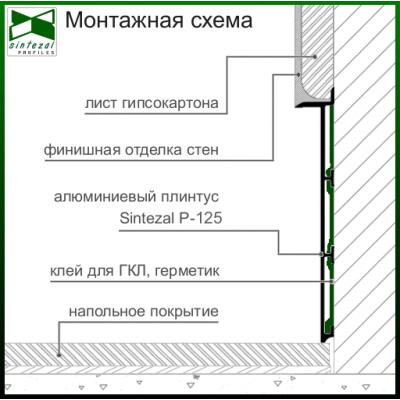 Алюминиевый плинтус скрытого монтажа под МДФ-вставку Sintezal P-105, H=60mm.