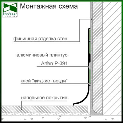Алюминиевый плинтус с увеличенным нахлёстомARFEN Р-391, высота 9см.