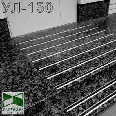 УЛ-150. Антискользящая накладка на ступени с резиной Sintezal, 48х5х3000мм.