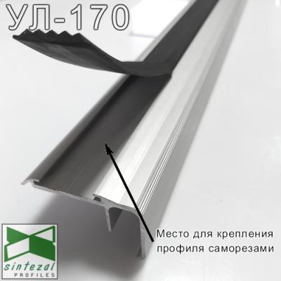 УЛ-170. Алюмінієва накладка для підсвічування сходів Sintezal, 57х35х3000мм.