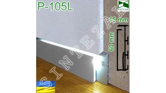 Алюминиевый плинтус Sintezal Р-105 с led подсветкой